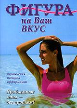 Вы хотите быть более уверенными, более красивыми, чувствовать, что Вы - само совершенство?Тогда эта программа для Вас!Уникальная методика коррекции фигуры в домашних условиях, включающая в себя:-        комплекс упражнений;-        психологические настрои;-        аффирмации.Автор методики - Лилия Осия, чемпионка СССР по акробатике, абсолютная чемпионка России по фитнесу (IFBB), чемпионка мира по фитнесу (WFF).В программе использованы психологические настрои Г.Н.Сытина и Л.Осии, аффирмации Л.Хей.