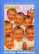 Видеоняня книга ваш ребенок