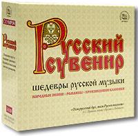 Русский сувенир. Шедевры русской музыки (3 CD)