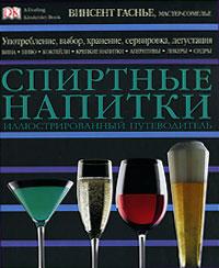 Винсент Гаснье Спиртные напитки спиртные напитки издательство аст норма