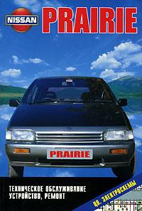Nissan Prairie. Техническое обслуживание, устройство, ремонт honda скутеры tact dio устройство техническое обслуживание и ремонт