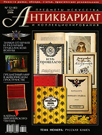 Антиквариат, предметы искусства и коллекционирования, №12 (43), декабрь 2006