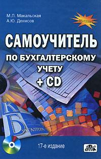 Самоучитель по бухгалтерскому учету (+ CD-ROM)