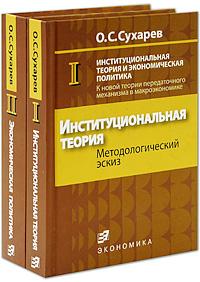 Институциональная теория и экономическая политика. К новой теории передаточного механизма в макроэкономике (комплект из 2 книг)
