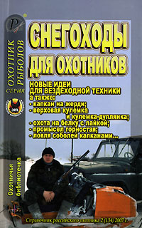 Охотничья библиотечка, № 2, 2007. Снегоходы для охотников мц 21 цевье где купить