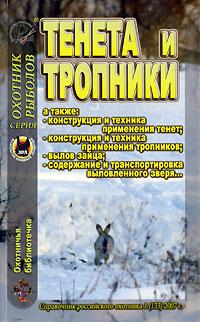 Охотничья библиотечка, №1, 2007. Тенета и тропники опель корса б у продаю в москве