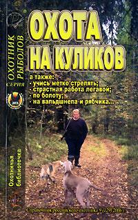 купить Охотничья библиотечка, № 9, 2006. Охота на куликов недорого