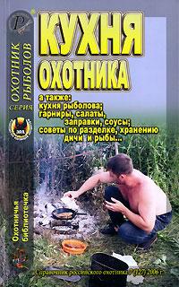 Охотничья библиотечка, № 7, 2006. Кухня охотника