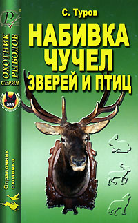 С. Туров Набивка чучел зверей и птиц