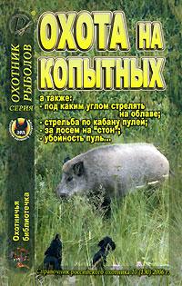 купить Охотничья библиотечка, № 10, 2006. Охота на копытных недорого