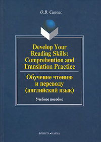 О.В. Сиполс Develop Your Reading Skills: Comprehention and Translation Practice / Обучение чтению и переводу (английский язык) williams a research improve your reading and referencing skills b2