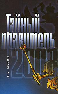 Тайный правитель о царском титуле макет издания с правкой автора