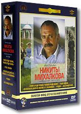 Фильмы Никиты Михалкова (5 DVD) несколько дней из жизни обломова новосибирск
