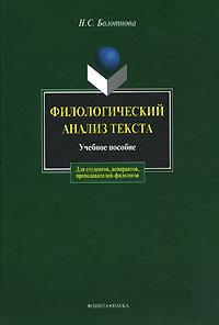 Филологический анализ текста