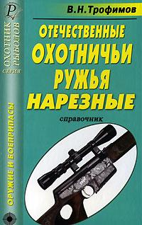 В. Н. Трофимов Отечественные охотничьи ружья. Нарезные. Справочник