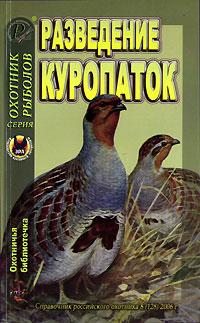Охотничья библиотечка, № 8, 2006. Разведение куропаток какое ружье лучше для охоты