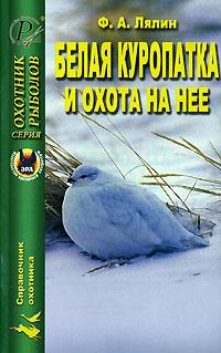 Ф. А .Лялин Белая куропатка и охота на нее