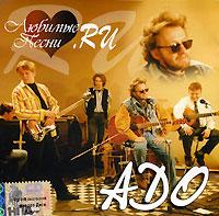 Адо. Любимые песни.RU