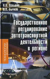 Государственное регулирование автотранспортной деятельности в регионе