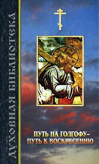Путь на Голгофу - путь к воскресению не без греха
