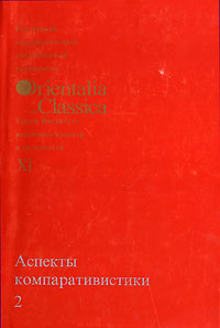 Скачать Аспекты компаративистики. 2 / Aspects of Comparative Linguistics быстро