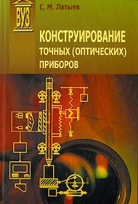 С. М. Латыев Конструирование точных (оптических) приборов оптические приборы