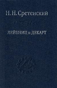 Лейбниц и Декарт г в лейбниц монадология