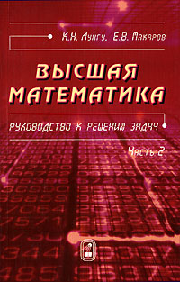 Высшая математика. Руководство к решению задач. Часть 2. К. Н. Лунгу, Е. В. Макаров