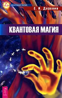 С. И. Доронин Квантовая магия артеха сергей николаевич основания физики критический взгляд квантовая механика