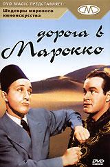 Дорога в Марокко шоу уродов господина араси