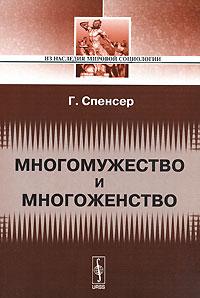 Г. Спенсер Многомужество и многоженство