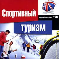 Спортивный туризм.  Английский на DVD