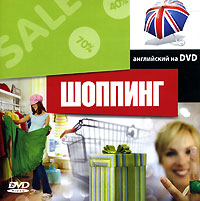 Шоппинг. Английский на DVD