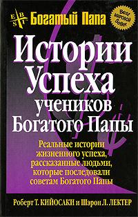 Роберт Т. Кийосаки, Шэрон Л. Лектер Истории успеха учеников Богатого Папы