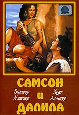 Самсон и Далила о а соколова храбрый самсон познавательная книга раскраска