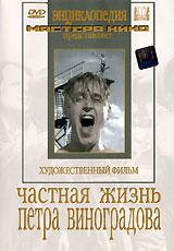 Частная жизнь Петра Виноградова