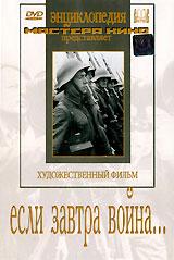 Если завтра война... максим коломиец 1941 последний парад мехкорпусов красной армии