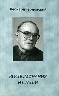Леонид Терновский. Воспоминания и статьи