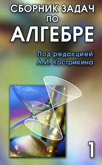 Сборник задач по алгебре. В 2 томах. Том 1