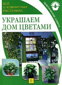 Все о комнатных растениях. Украшаем дом цветами купить коллекцию