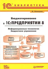 """Бюджетирование в """"1С:Предприятии 8"""". Информационные технологии бюджетного управления"""