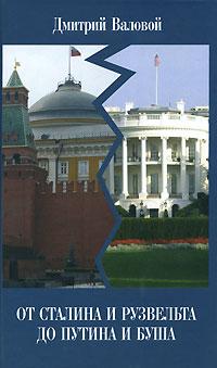 Дмитрий Валовой От Сталина и Рузвельта до Путина и Буша