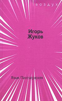 Игорь Жуков Язык Пантагрюэля игорь дьченко позволь сборник стихов