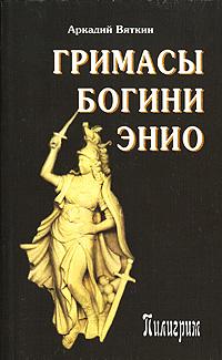 Гримасы богини Энио. Аркадий Вяткин