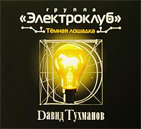 Альбом с записями песен Давида Тухманова в исполнении группы