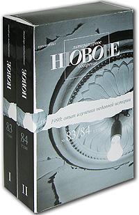 Новое литературное обозрение, №83/84, 2007 (комплект из 2 журналов + CD-ROM) мир искателя 2000 годовой комплект из 6 журналов