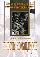 Юность командиров купить пазлы в днепропетровске