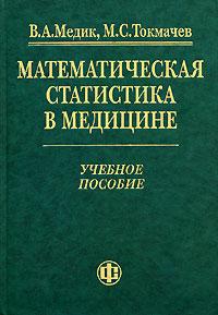 Математическая статистика в медицине. В. А. Медик, М. С. Токмачев