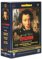 Александр Сергеевич Пушкин (5 DVD) александр пушкин барышня крестьянка спектакль