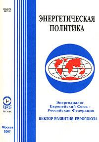 Энергетическая политика. Энергодиалог Европейский Союз - Российская Федерация. Вектор развития Евросоюза